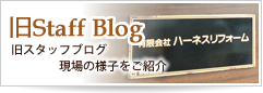 旧Staff Blog
