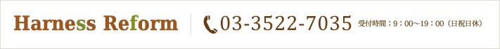 Harness Reform TEL.03-3522-7035 受付時間:9:00~19:00(日祝日休)